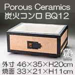 ポーラスセラミックス炭火コンロ BQ12 4~8人用 網付