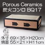 ポーラスセラミックス炭火コンロ BQ17 6~12人用 網付