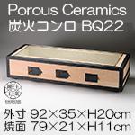 ポーラスセラミックス炭火コンロ BQ22 8~15人用 網付