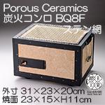 ポーラスセラミックス炭火コンロ長角七輪 BQ8F 2~4人用 ステンレス網付
