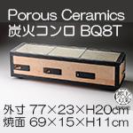 ポーラスセラミックス炭火コンロ BQ8T 6~12人用 網付