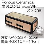 ポーラスセラミックス炭火コンロ長角七輪 BQ8WF 4~8人用 ステンレス網付