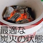 最適な炭火の状態