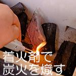着火剤で炭火を熾す